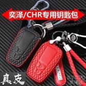 車鑰匙套 豐田奕澤CHR鑰匙包鑰匙殼真皮鎖匙包改裝專用汽車遙控保護套c-hr 京都3C