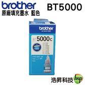 【原廠盒裝墨水/藍色】Brother BT5000 適用T300/T500W/700W/T800W