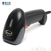 掃碼槍 新大陸OY10/20支付寶微信掃碼器超市收銀快遞專用一二維碼掃描槍 韓菲兒