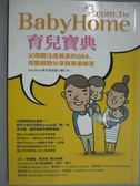 【書寶二手書T6/保健_GHG】BabyHome育兒寶典_BabyHome寶貝家庭親子網