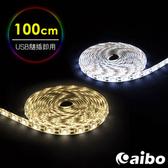 【aibo】LIM3 USB多功能黏貼式 LED防水軟燈條(100cm白光