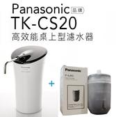 【Panasonic 國際牌】  TKcs20 TK-cs20 DIY淨水器【雙濾心組合包】【日本製】【原廠公司貨】