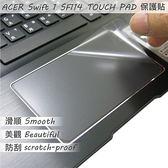 【Ezstick】ACER Swift 1 SF114-31 系列專用 TOUCH PAD 抗刮保護貼