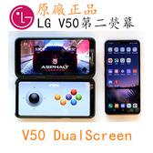 LG DualScreen樂金原廠正品未拆封LG V50第二熒幕皮套 副熒幕 也有LG V50s原廠側翻皮套