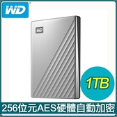 【南紡購物中心】WD 威騰 My Passport Ultra 1TB 2.5吋 USB-C 外接硬碟《炫光銀》