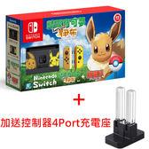【送控制器4Port充電座】24期零利率 任天堂 Nintendo Switch 精靈寶可夢 Let's Go! 伊布同捆組 公司貨