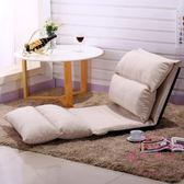 懶人沙發床單人榻榻米躺椅飄窗宿舍靠背椅地板無腿椅可折疊懶人床