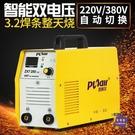 電焊機 ZX7250SX/SV手工焊電焊...