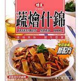 味王蔬燴什錦調理食品200g*3入【愛買】