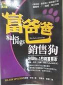 【書寶二手書T1/行銷_HJ3】富爸爸銷售狗_布萊爾.辛格