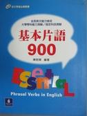 【書寶二手書T9/語言學習_ZDI】基本片語900_陳明華