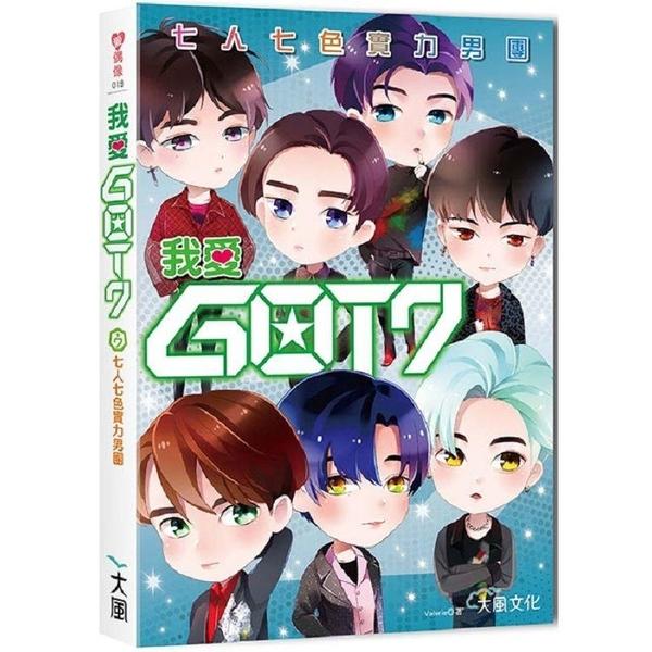 我愛GOT7:七人七色實力男團