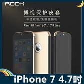 iPhone 7 4.7吋 博視系列保護套 洛克ROCK 超薄側翻皮套 觸控隱形視窗 免翻蓋接聽 手機套 手機殼