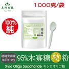 【美陸生技】95%木寡糖純粉【1公斤/袋】AWBIO