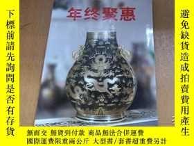 二手書博民逛書店罕見年終聚惠Y270271