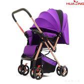 嬰兒推車超輕便折疊可坐可躺雙向推行避震嬰幼兒高景觀手推車傘車 好再來小屋 NMS