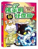 (二手書)佛萊明和怪傑貓:魔術師的超能力