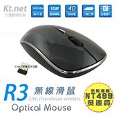 贈滑鼠墊【Kt.net】R3 2.4G 無線光學滑鼠 4D按鍵 電腦 滑鼠 台灣晶片/超輕薄/10M傳輸距離