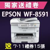 【獨家加碼送1500元7-11禮券】EPSON Workforce Pro WF-8591 A3彩色省印高速商用微噴複合機 /適用 NO.752