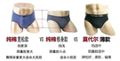 6條裝男士純棉內褲透氣