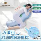 【日本旭川】AIR Fit 沁涼側睡助眠...