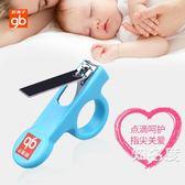 指甲剪 好孩子嬰兒指甲鉗 寶寶指甲剪刀防滑防夾