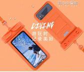 手機防水袋潛水套觸屏游泳漂流iphone7plus防水殼蘋果8x保護包 育心小賣館