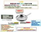 【超值組】德國WMF 24cm單柄平煎鍋...