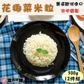 【食在好神】花椰菜粒 500g (歐洲進口) 12件組