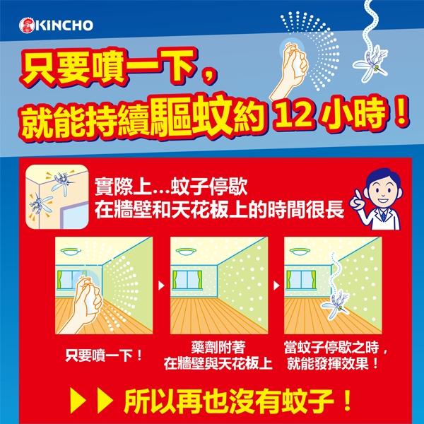 日本金鳥KINCHO噴一下12小時室內防蚊噴霧130日(無香料)65ml+贈驅蚊手環5入+無痕掛勾