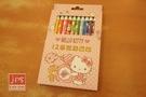 Hello Kitty 凱蒂貓 12色紙捲蠟筆 彩盒裝 玩偶 958134