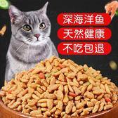 618好康鉅惠 寵物天然糧寵物 天然無谷 三文魚味貓糧