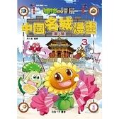 植物大戰殭屍(中國名城漫畫3)瀋陽