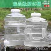 儲水桶家用級水桶戶外自駕游帶龍頭車載桶裝水桶PC純凈礦泉塑料水桶 多色小屋YXS