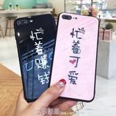 蘋果8plus手機殼情侶款iPhone玻璃套創意S韓國可愛8P矽膠X硬殼 艾莎嚴選