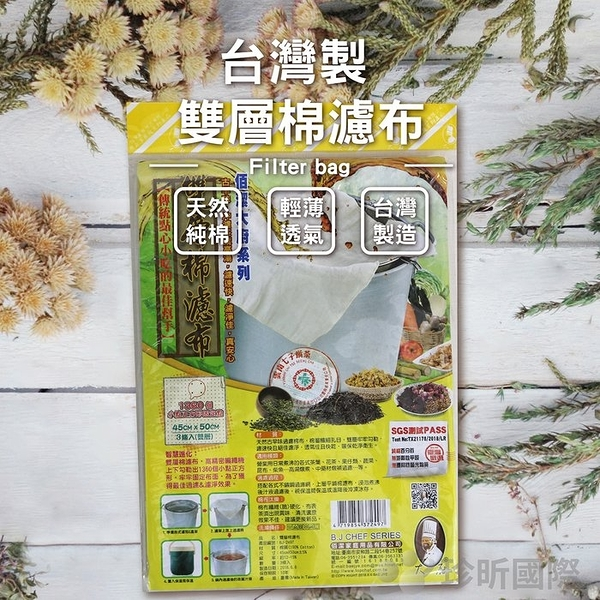 【珍昕】台灣製 雙層棉濾布(一包3入)(長約50cmx寬約45cm)/脫水袋/過濾袋/濾網
