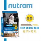 【nutram紐頓】均衡健康成貓,S5雞肉+鮭魚,加拿大製(1.13kg)