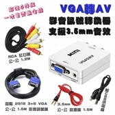 VGA 轉 AV 轉接器 配線4件組