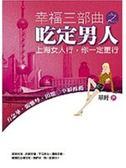 (二手書)幸福三部曲之吃定男人-上海女人行,你一定更行