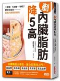 (二手書)剷內臟脂肪,降5高:不限醣、不減鹽、不練肌!體檢醫師的最強內臟脂肪調養..