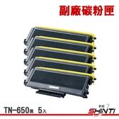 【5入】SHINTI Brother TN-650 黑 副廠環保碳粉匣 8890DW/8085DN/5370DWT