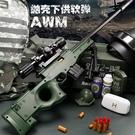 兒童玩具槍超大AWM拋殼狙擊槍軟彈槍手動連發吃雞和平精英玩具槍快速出貨