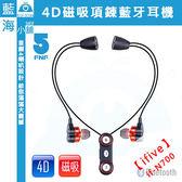 ifive 五元素 N700 極致4D美聲磁吸式項鍊藍牙耳機 (4D || 耳塞 || 語音 || 藍芽耳機 || 免持)