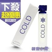 COLD 冷水 男性淡香水 100ML 班尼頓 同款 新包裝