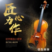 小提琴初學者專業級兒童大學生成人演奏考級小提琴 aj6300『黑色妹妹』