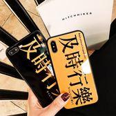 及時行樂蘋果8手機殼iPhoneX/7/6s/plus鋼化玻璃男女款潮 sxx1057 【衣好月圓】