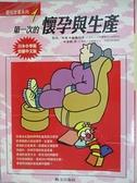 【書寶二手書T6/保健_J9M】第一次的懷孕與生產_雨森良彥,赤松洋