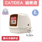 CATIDEA貓樂適〔貓耳朵全罩式貓砂盆,L〕