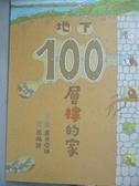【書寶二手書T9/少年童書_WGW】地下100層樓的家_岩井俊雄