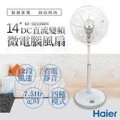 獨下殺【海爾Haier】14吋DC直流微電腦遙控風扇 KF-5033WH